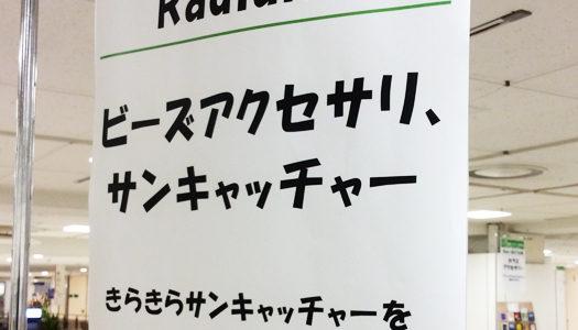 ワークショップ@丸井今井、アートマーケット@ファクトリー無事終了